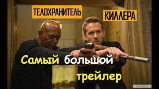 Телохранитель киллера (2017) - САМЫЙ БОЛЬШОЙ ТРЕЙЛЕР / боевик / комедия / The Hitman's Bodyguard 18+