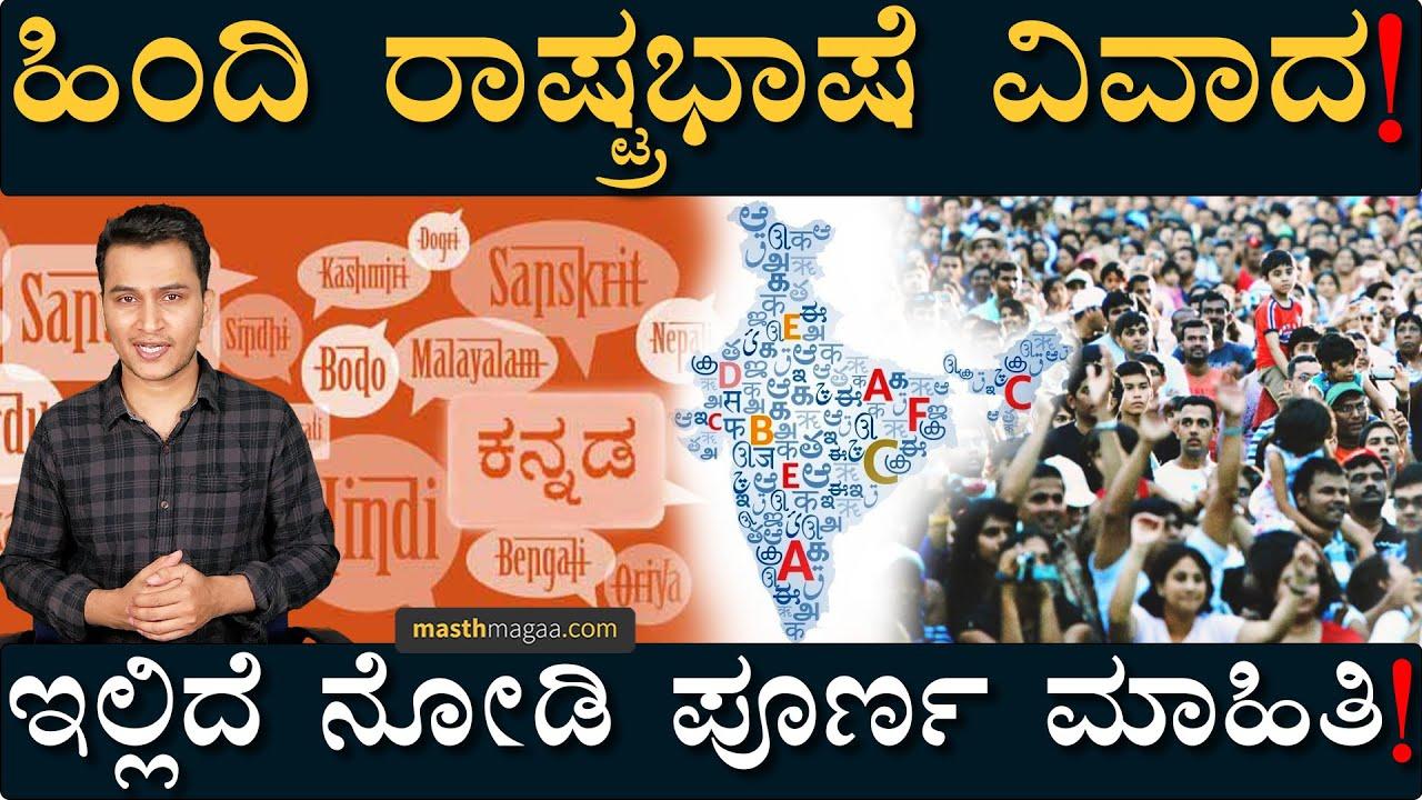 #StopHindiImposition ಟ್ರೆಂಡ್ ಆಗಿದ್ದು ಯಾಕೆ ಗೊತ್ತಾ?   Masth Magaa   Hindi Kannada   National Language