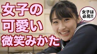 【効果あり】男子がおちる女子の可愛い微笑みかた!!