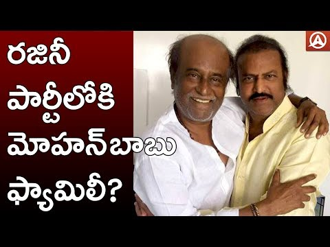 Mohan babu Family are joining in Rajinikanth new Political Party | Namaste