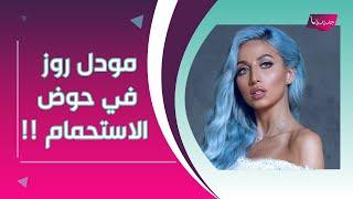 مودل روز تحتفل مع صديقها الأميركي في حوض الاستحمام .. و زوجها بتعليق صادم !!