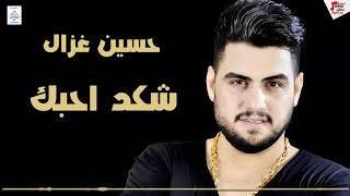 حسين غزال - شكد احبك | حفلة فندق بغداد | اغاني عراقية 2019