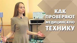 Как проверяют медицинскую технику | Медтехника - тестирование и ремонт| Индустрия здоровья