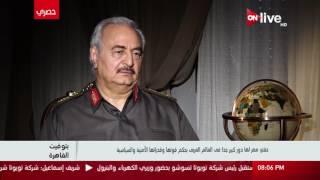 بالفيديو.. حفتر: لا يمكن لأحد أن ينسى الدور المصري المساند للشعب الليبي
