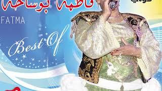 win ybi3ou fik - fatma bouse7a وين يبيعو فيك