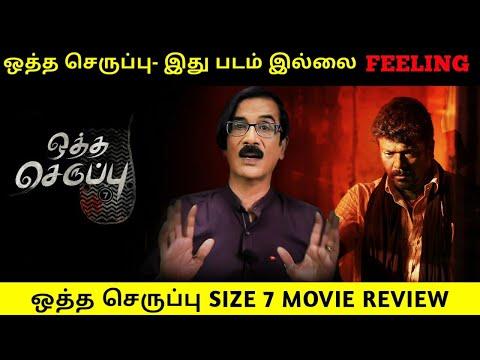 ஒத்த செருப்பு Size 7 Movie Review by Manobala | Parthiepan | Manobala's Waste Paper