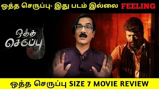 ஒத்த செருப்பு Size 7 Movie Review by Manobala | Parthiepan | Manobala's Waste Paper