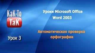 Урок 3. Автоматическая проверка орфографии. Уроки для новичков MS Office Word(Уроки для новичков Microsoft Office Word 2003. Автоматическая проверка орфографии. Доступный и понятный видеоурок..., 2015-09-18T08:03:05.000Z)