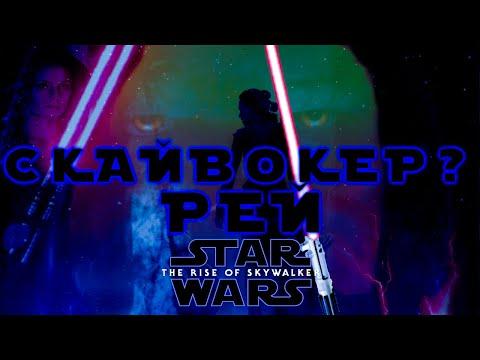 СКАЙВОКЕР. ВОСХОД? РЕЙ. ПАЛПАТИН. ОБЗОР/Review STAR WARS The Rise of Skywalker