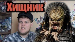 Фигурка ХИЩНИК ВОЛК