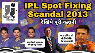 Watch Full Story Of IPL Spot Fixing Scandal In 2013 as IPL 2020 Is In Waiting| MY Cricket Production