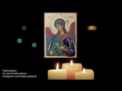 Редкая молитва архангелу Гавриилу, очень сильная защита