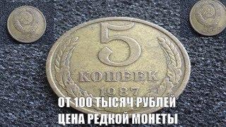 более 100 тысяч рублей может стоить монета 5 копеек 1987 года