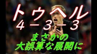 【ウイイレ2019】トーマス・トゥヘル監督の4-3-3使ってみた!大誤算!?