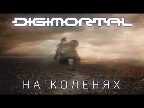 Digimortal  - На коленях (2016) [Official Video]