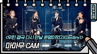 [선공개] 역시 마마무와 유스케... 우린 결국 다시 만날 운명이었지..❤️ [You Heeyeol's Sketchbook]   KBS 방송