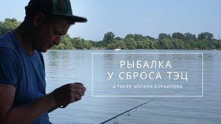Рыбалка у сброса ТЭЦ. Могила Корнилова. Краснодар