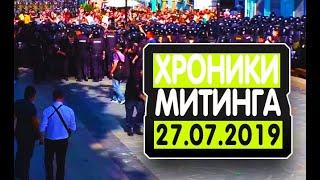 Хроники митинга 27-07-2019 в хорошем качестве.