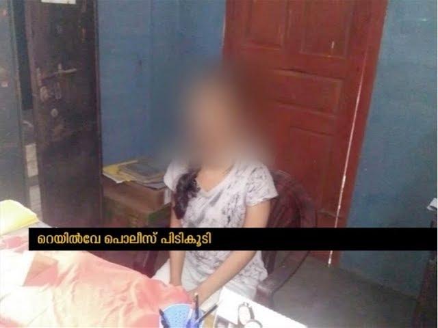 Youth and lover arrested with ganja | മയക്കുമരുന്നുമായി തീവണ്ടി യാത്രക്കാര് | FIR 16 Mar 2018