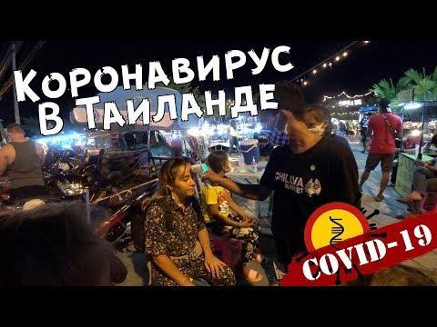 Коронавирус в Тайланде и борьба с ним. Как спасается Пхукет?