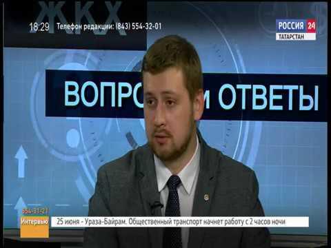 19 06 2017  ТВ Россия 24, Татарстан. ЖХК Вопросы и ответы