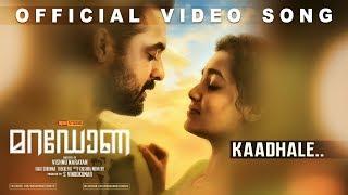 Maradona - Kaadhale (Official Video Song) | Tovino Thomas, Sharanya | Vishnu Narayan | Sushin Shyam.mp3