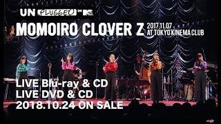 ももいろクローバーZ『MTV Unplugged:Momoiro Clover Z LIVE Blu-ray / DVD』TEASER