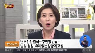 MB 불출석에 영장심사 무산…혼선 속 쟁점은?