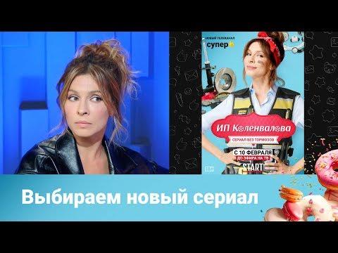 Елена Подкаминская выбирает новый сериал / ОК на связи!