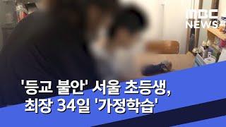 '등교 불안' 서울 초등생, 최장 34일 '가정학습' …