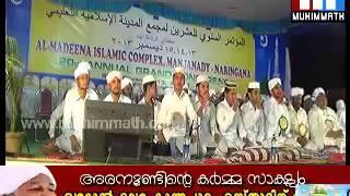 Shkoor Irfani Chembarika Burdda Al Madeena 20 Conference Burdda Majliss  Manjanady 14-12-2013