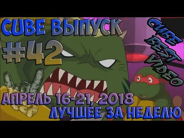 Coub best video April 16—21, 2018 Лучшие кубы недели Выпуск #42