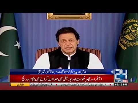 PM Imran Khan Changed The World Map!!