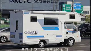 4천만원대 일체형 캠핑카, 코코넛캠핑카2 출시