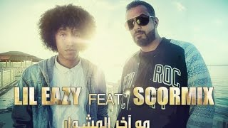 LiL Eazy - ScorMix | مو آخر المشوار | #Music #Video #Jeddah