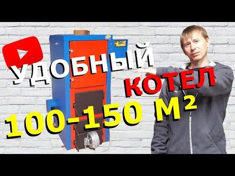 КОТЕЛ ДЛИТЕЛЬНОГО ГОРЕНИЯ до 40 часов: СТАРТ-30-Long полуавтоматический