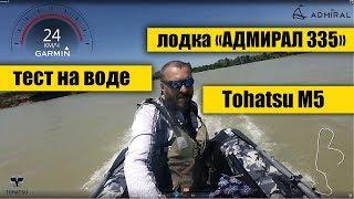Човен АДМІРАЛ 335+ мотор ТОХАТСУ 5 =ТЕСТ НА ВОДІ на ШВИДКІСТЬ