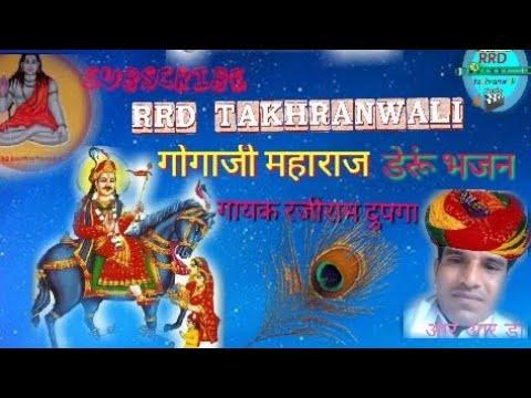 दिवलो, गायक रजीराम दुपगा एण्ड पार्टी गांव ताखरांवाली जीला श्री गंगानगर राजस्थान
