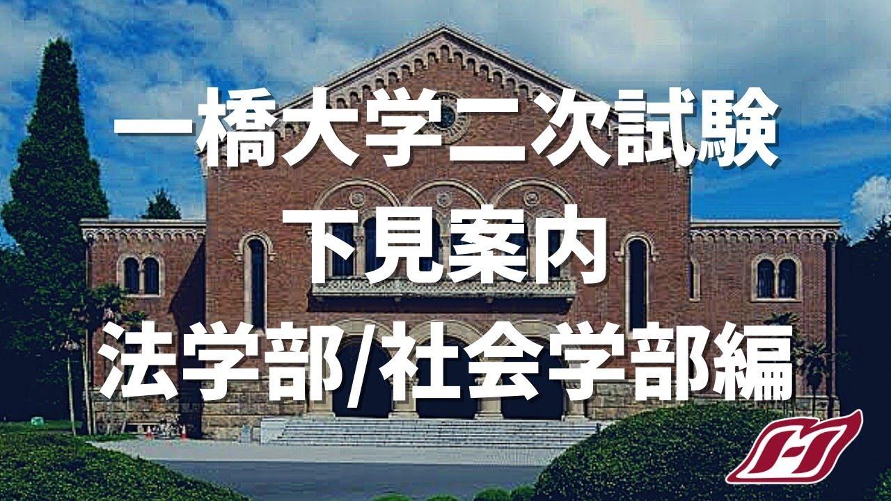 学部 一橋 大学 社会