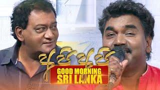 රොහාන් ද සිල්වා සමග ජාලිය රණතුංග | GOOD MORNING SRI LANKA | සුන්දර ඉරිදා | 26 - 01 - 2020