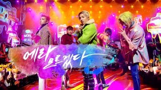 Gambar cover 《EXCITING》 BIGBANG - FXXK IT (에라 모르겠다) @인기가요 Inkigayo 20170101