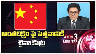 China New Conspiracy to Exploit Space | Xi Jinping | ABN 3 Minutes
