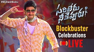 Sarileru Neekevvaru Blockbuster Celebrations | Mahesh Babu | Vijayashanthi | Anil Ravipudi