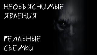 САМЫЕ СТРАШНЫЕ ВИДЕО #11 Реальные мистические, паранормальные явления  Подборка