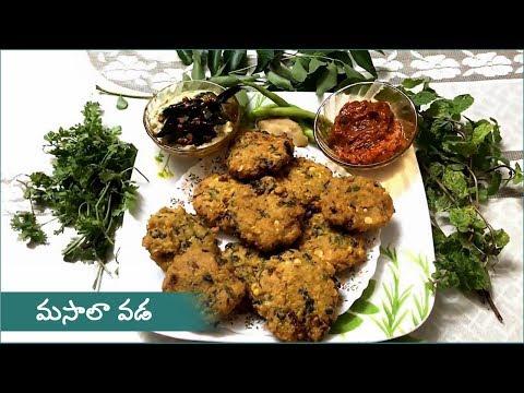 Vada recipe || Masala MOONG DAL VADA || పెసర గారెలు సాఫ్ట్ గా క్రిస్పీ గా రావాలంటే ఇలా చేయండి