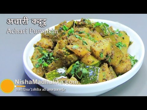 Achari Kaddu Recipes - Achari Pumpkin Recipe