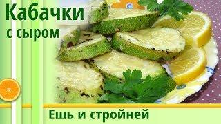 Жареные КАБАЧКИ С СЫРОМ 🔥 ПОХУДЕНИЕ 🔥 Кабачки просто и вкусно