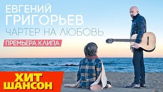 Жека Евгений Григорьев Чартер на любовь Official Video 2019 ПРЕМЬЕРА