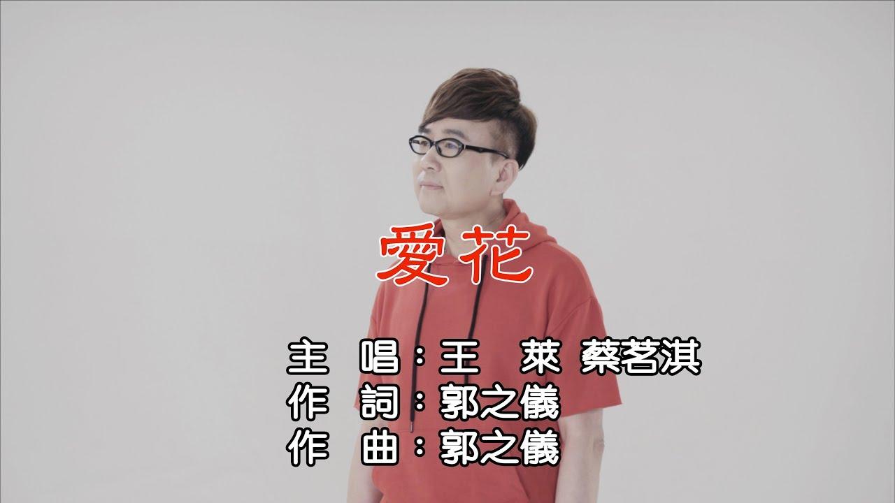 王萊&蔡茗淇 - 愛花MV