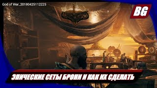 God of War (2018) ► Эпические сеты брони и как их сделать